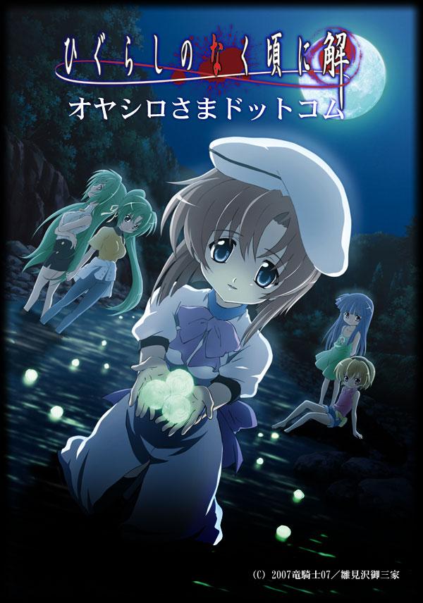 Когда плачут цикады: Разгадки / Higurashi no Naku Koro ni Kai