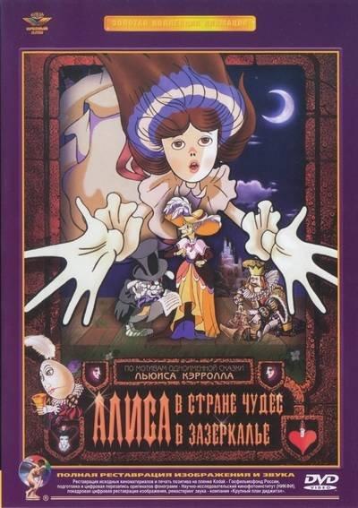 Алиса в зазеркалье alisa v zazerkale 1982